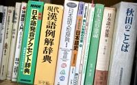 Curso de japonês Gengotaku